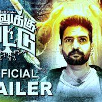 Dhilluku Dhuddu Full Movie Download, Watch Dhilluku Dhuddu Online in Tamil