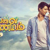 Kavalai Vendam Full Movie Download, Watch Kavalai Vendam Online in Tamil