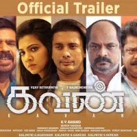 Kavan Full Movie Download, Watch Kavan Online in Tamil