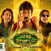 Maragatha Naanayam Full Movie Download, Watch Maragatha Naanayam Online in Tamil