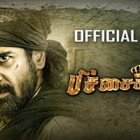 Pichaikkaran Full Movie Download, Watch Pichaikkaran Online in Tamil