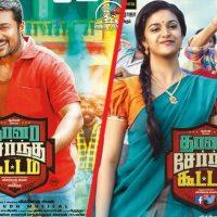 Thaanaa Serndha Koottam Full Movie Download, Watch Thaanaa Serndha Koottam Online in Tamil