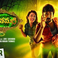 Marakathamani Full Movie Download LEAKED Online For Free Download; Trouble For Aadhi Continues