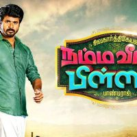 Sivakarthikeyan's Kollywood Film Namma Veettu Pillai Full Movie Download