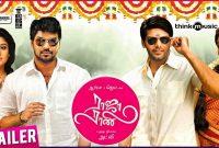 Raja Rani Full Movie Download, Watch Raja Rani Online in Tamil