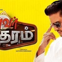 Santhanam's Server Sundaram Full Movie Download