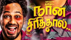 Naan Sirithal Full Movie Download