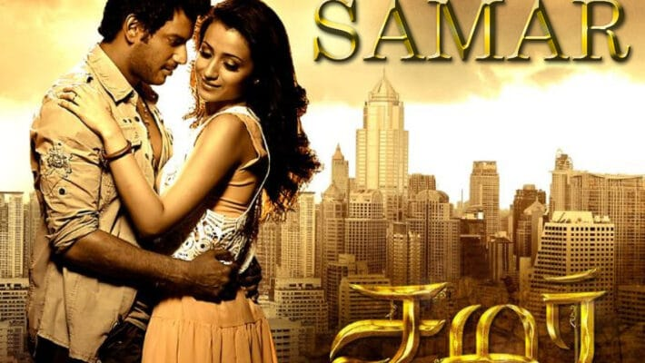 Azhagho Azhaghu Song Lyrics – Samar Movie