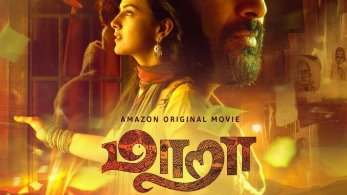 Maara's Full Film Download From Filmyzilla